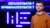 Що робити з секс-роботою в Україні? ЩЕ з Максом Щербиною