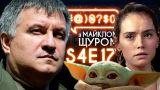 Star Wars, Аваков, Зеленський, Гордон, тренди YouTube, покоління Z: #@)₴?$0 з Майклом Щуром#17
