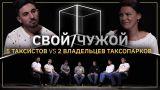 Свой/Чужой |  5 таксистов VS 2 владельцев бизнеса | КУБ