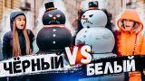 Битва снеговиков пранк Черный VS Белый / Vjobivay feat Энтони Шоу / Вджобыватели