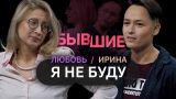 Я не буду| Бывшие (ЛГБТ) Любовь + Ирина | КУБ