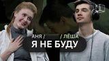 Я не буду | Аня + Леша | КУБ