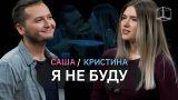 Я не буду | Саша + Кристина | КУБ