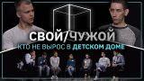 Свой/Чужой | Кто не рос в детском доме? | КУБ