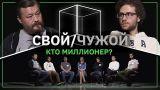 Свой/Чужой  | Кто миллионер? |  КУБ