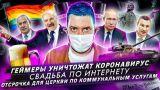 Геймеры уничтожат КОВИД-19 / Свадьба по интернету / Отсрочка для церкви по коммунальным платежам
