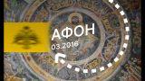 Афон — монашеское государство