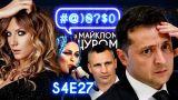 VIP-палати, Леся Нікітюк, Джаред Лето, MARUV, Madonna, Half-Life: Alyx: #@)₴?$0 з Майклом Щуром #27