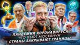 ВОЗ объявила о пандемии // Что пьют москвичи? // Страны Евросоюза закрывают границы из-за вируса