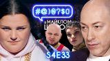 Гордон та історія, alyona alyona, Kyivstoner, Unreal Engine 5, VIP-СІЗО: #@)₴?$0 з Майклом Щуром #33