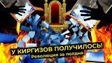 Как киргизы свергли власть за полдня | Революция в Киргизии — пример для Беларуси?