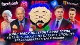 Илон Маск построит свой город / Китайцы анально карают Японцев / Блокировка Твиттера в России