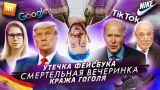 Утечка Фейсбука / Смертельная вечеринка / Кража Гоголя