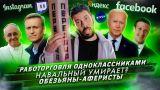 Работорговля одноклассниками / Навальный умирает? / Обезьяны-аферисты